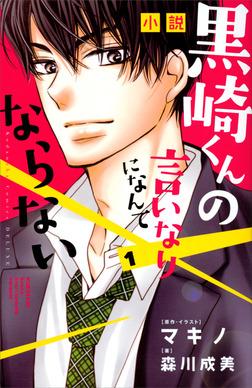 小説 黒崎くんの言いなりになんてならない(1)-電子書籍