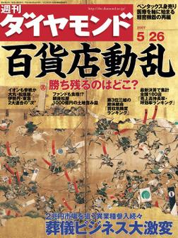 週刊ダイヤモンド 07年5月26日号-電子書籍