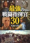 世界を変えた 最強の戦闘指揮官30