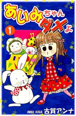 あいみちゃんダメよ(1)-電子書籍