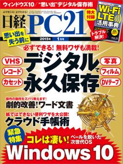 日経PC21 (ピーシーニジュウイチ) 2015年 01月号 [雑誌]-電子書籍