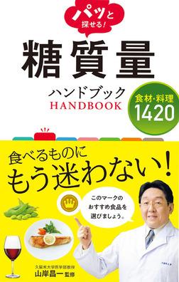 パッと探せる! 糖質量ハンドブック 食材・料理1420-電子書籍
