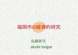 福岡市の経済的研究-電子書籍