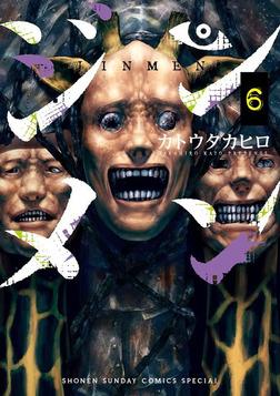 ジンメン(6)-電子書籍