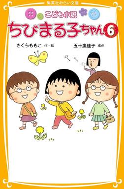 こども小説 ちびまる子ちゃん6-電子書籍