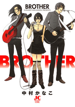 BROTHER-電子書籍