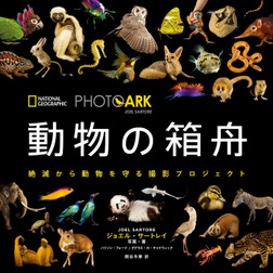 PHOTO ARK 動物の箱舟 絶滅から動物を守る撮影プロジェクト-電子書籍