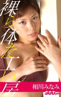裸体工房【相川みなみ】