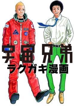 【購入特典】宇宙兄弟ラクガキ漫画-電子書籍