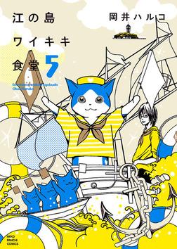 江の島ワイキキ食堂(5)-電子書籍