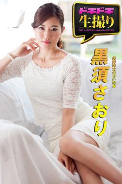 【ドキドキ生撮り】黒須さおり 美脚美女の甘い吐息-電子書籍