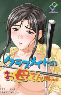 【フルカラー】クラスメイトのお母さん 前編 Complete版