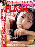 週刊FLASH(フラッシュ) 2019年11月5日号(1534号)