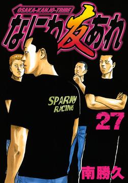 なにわ友あれ(27)-電子書籍