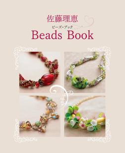 佐藤理恵Beads Book-電子書籍