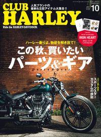 CLUB HARLEY 2021年10月号 Vol.255