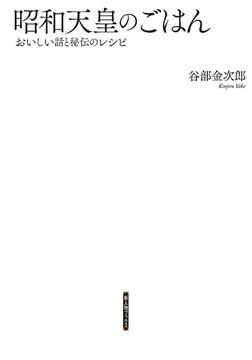 昭和天皇のごはん-電子書籍