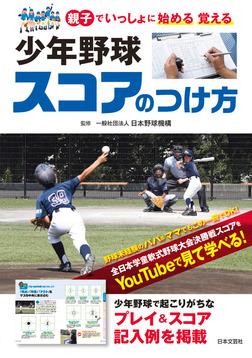 少年野球 スコアのつけ方-電子書籍