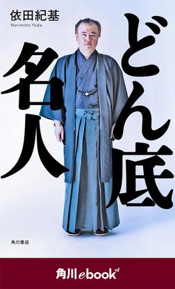 どん底名人 (角川ebook nf)-電子書籍