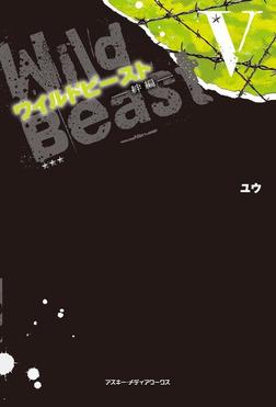 ワイルドビーストV -絆編--電子書籍