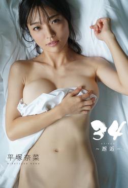 平塚奈菜写真集「34~邂逅~」-電子書籍