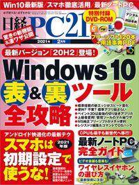 日経PC21(ピーシーニジュウイチ) 2021年2月号 [雑誌]