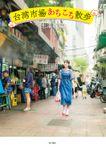 台湾市場あちこち散歩