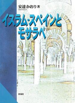 イスラム・スペインとモサラベ-電子書籍