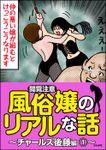 【閲覧注意】風俗嬢のリアルな話~チャールズ後藤編~ 1