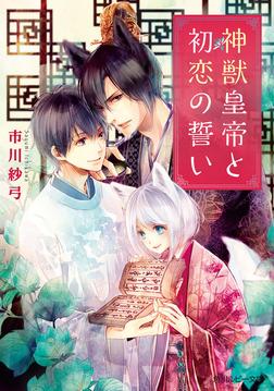 神獣皇帝と初恋の誓い【電子特別版】-電子書籍