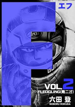 F 2巻-電子書籍