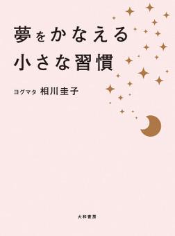 夢をかなえる小さな習慣-電子書籍