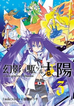 幻影ヲ駆ケル太陽 3巻-電子書籍