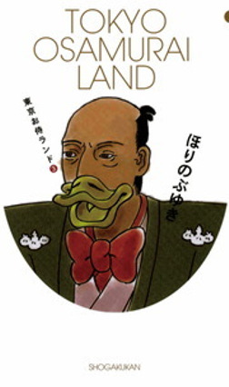 東京お侍ランド(3)-電子書籍