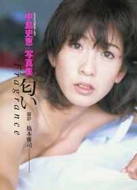 中島史恵 写真集 『 匂い - Fragrance - 』