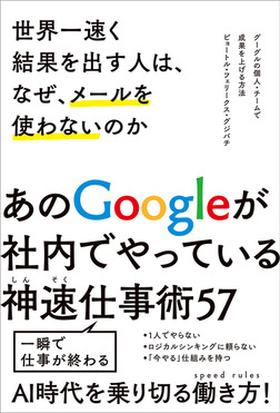 世界一速く結果を出す人は、なぜ、メールを使わないのか グーグルの個人・チームで成果を上げる方法-電子書籍
