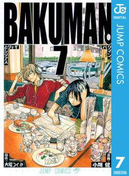 バクマン。 モノクロ版 7-電子書籍
