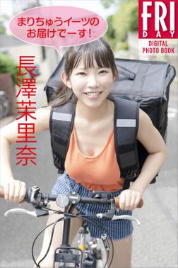 長澤茉里奈「まりちゅうイーツのお届けでーす!」FRIDAYデジタル写真集-電子書籍