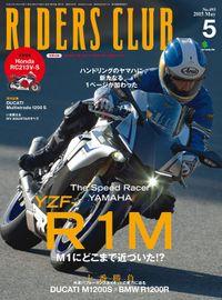 RIDERS CLUB 2015年5月号 No.493