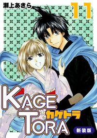 KAGETORA【新装版】11