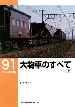 大物車のすべて(上)-電子書籍