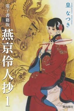 電子書籍版 燕京伶人抄 (1)-電子書籍