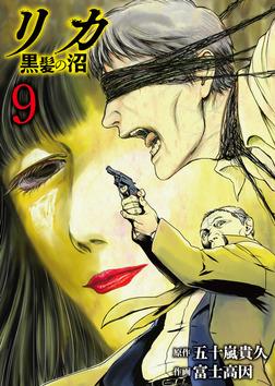 リカ 黒髪の沼(9)-電子書籍
