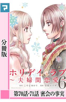 ホリデイラブ ~夫婦間恋愛~【分冊版】 第70・71話-電子書籍