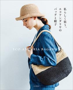 私らしく装う、エコアンダリヤのバッグと帽子-電子書籍