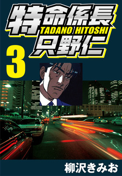 特命係長只野仁 3-電子書籍