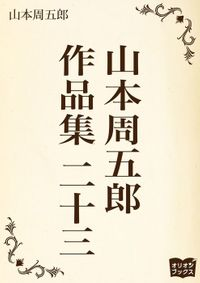 山本周五郎 作品集 二十三