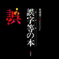 誤字等(ゴジラ)の本-電子書籍