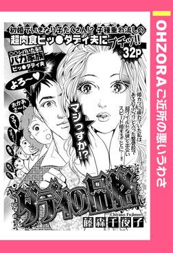 ダディの品格 【単話売】-電子書籍