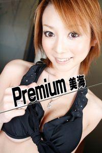 Premium 美海